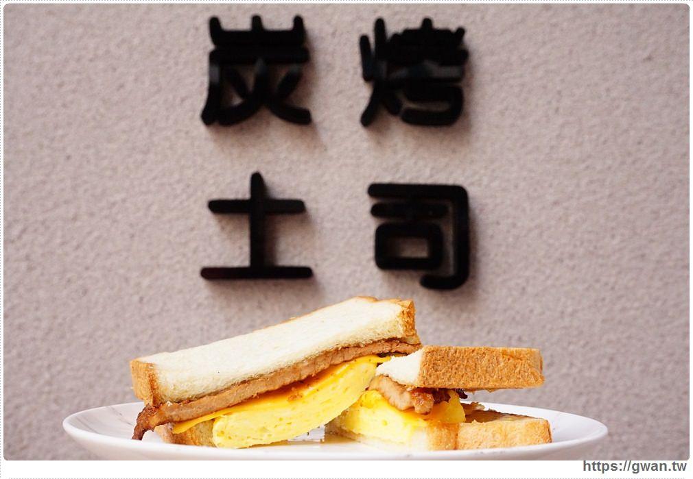 [台中早午餐●西區] 暮香碳烤土司 — 肉蛋土司新選擇 | 還有特別的鴨賞口味、懷舊草莓奶油蛋