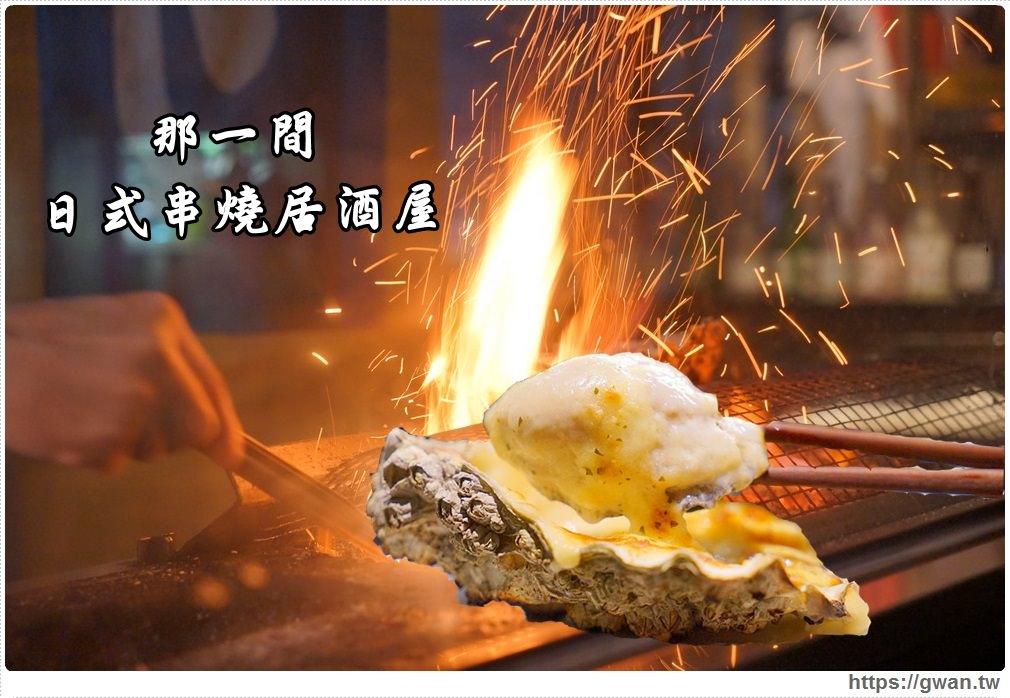 [台中居酒屋●北屯區 ] 那一間日式串燒居酒屋 — 食材好、烤功佳,還有限量隱藏版   台中宵夜推薦