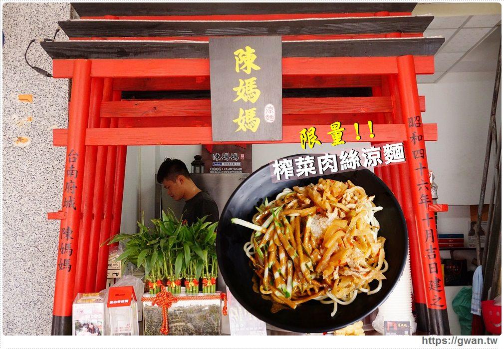 [台南小吃●中西區] 陳媽媽涼麵 — 日式風鳥居涼麵 | 榨菜肉絲涼麵限量供應