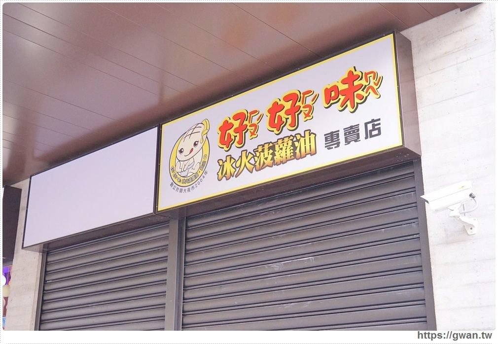 20171011014741 86 - I PLAZA 愛廣場 | 一中商圈全新美食廣場即將開幕