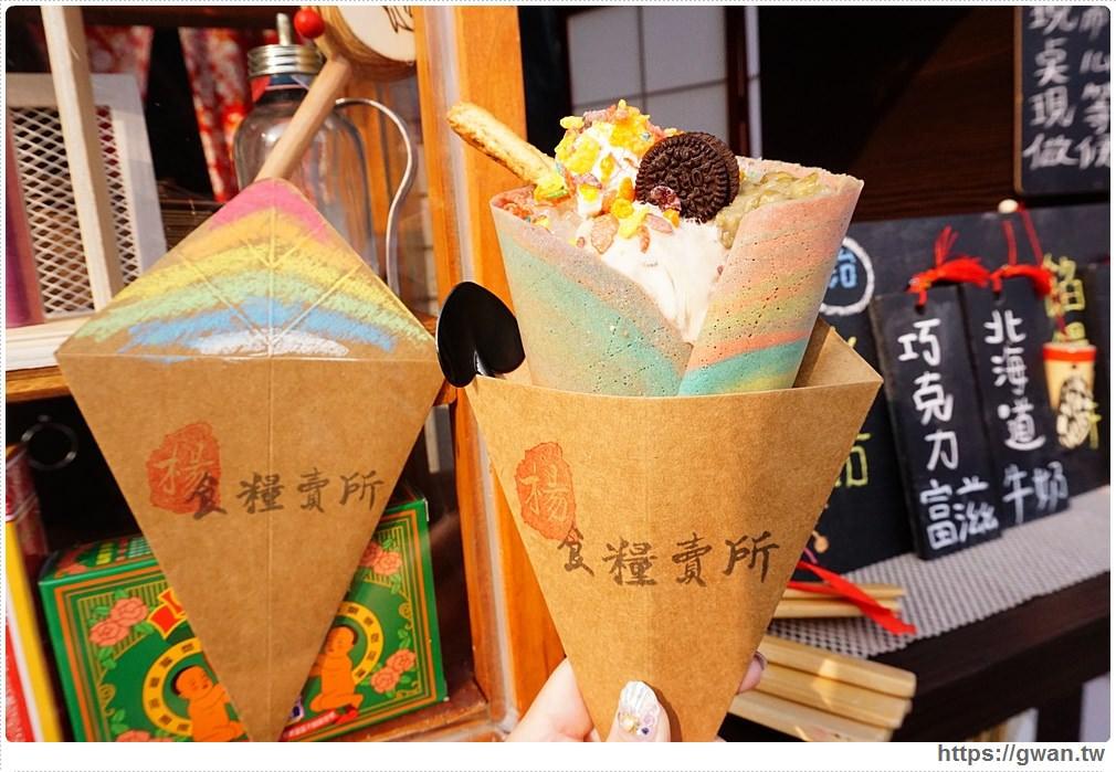 [台南甜點●中西區] 楊食糧賣所 — 每日限量50個,顏值超高的彩虹可麗餅!!