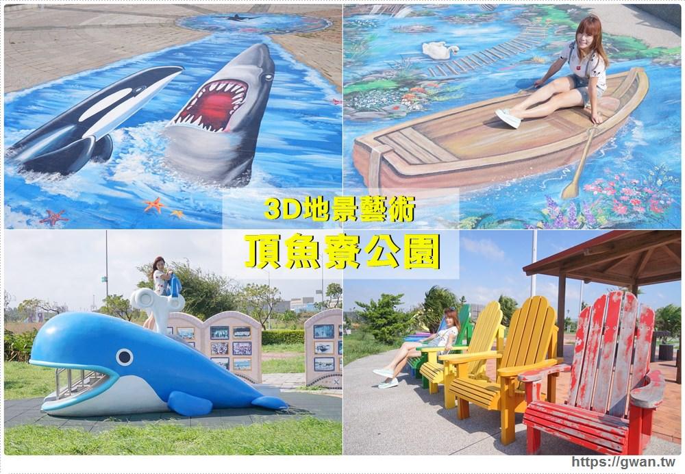 [台中景點●梧棲] 頂魚寮公園 — 海洋主題3D地景藝術,和虎鯨、鯊魚一起拍照