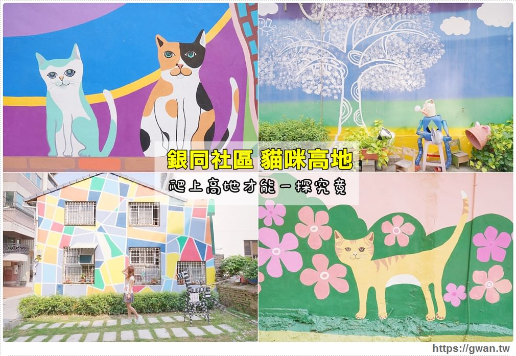 [台南景點●中西區] 銀同社區 貓咪高地 — 隱藏巷弄裡的貓咪彩繪牆 | 爬上高地才能一探究竟