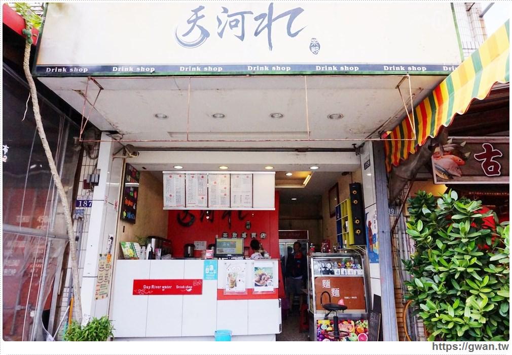 20171022160509 35 - 天河水茶飲專賣店 — 真材實料的水果茶,喝完還可以叉著吃