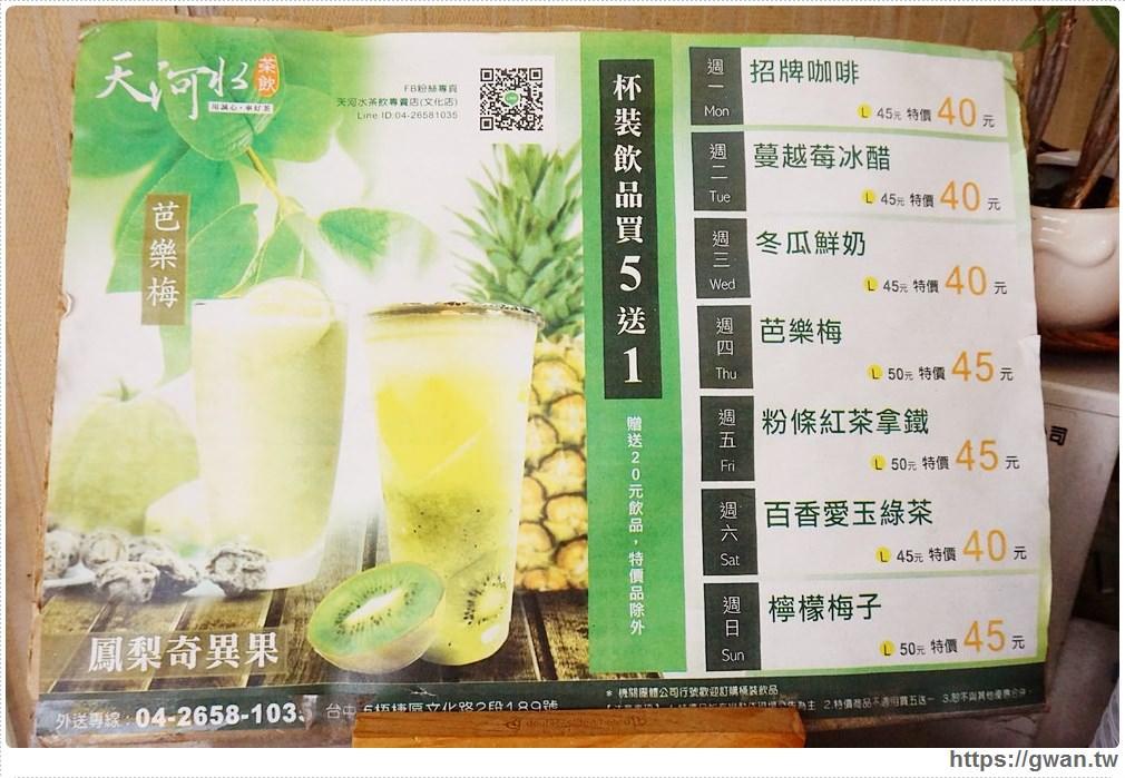 20171022160513 26 - 天河水茶飲專賣店 — 真材實料的水果茶,喝完還可以叉著吃