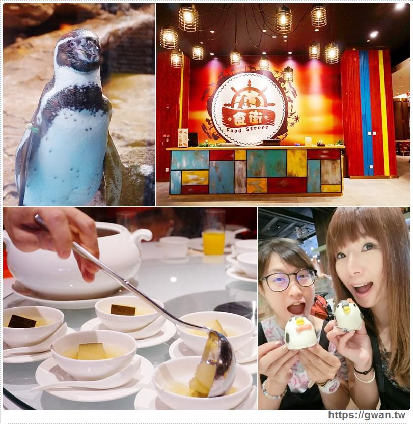 [中國旅遊●珠海] 長隆企鵝酒店 食街餐廳 — 和呆萌企鵝一起用餐,還有超可愛捨不得吃的企鵝包