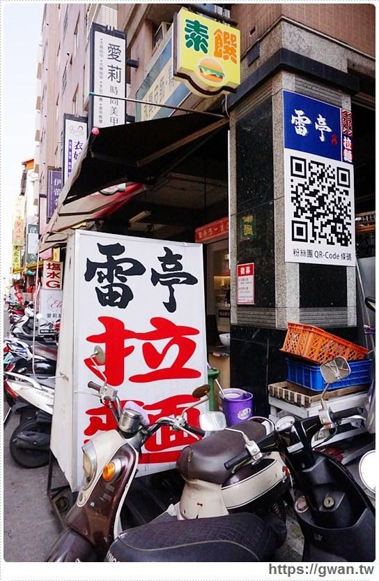 20171024194812 83 - 雷亭日式拉麵 — 肉片蓋滿整個碗的大盛豚丼,每天限量10碗!!