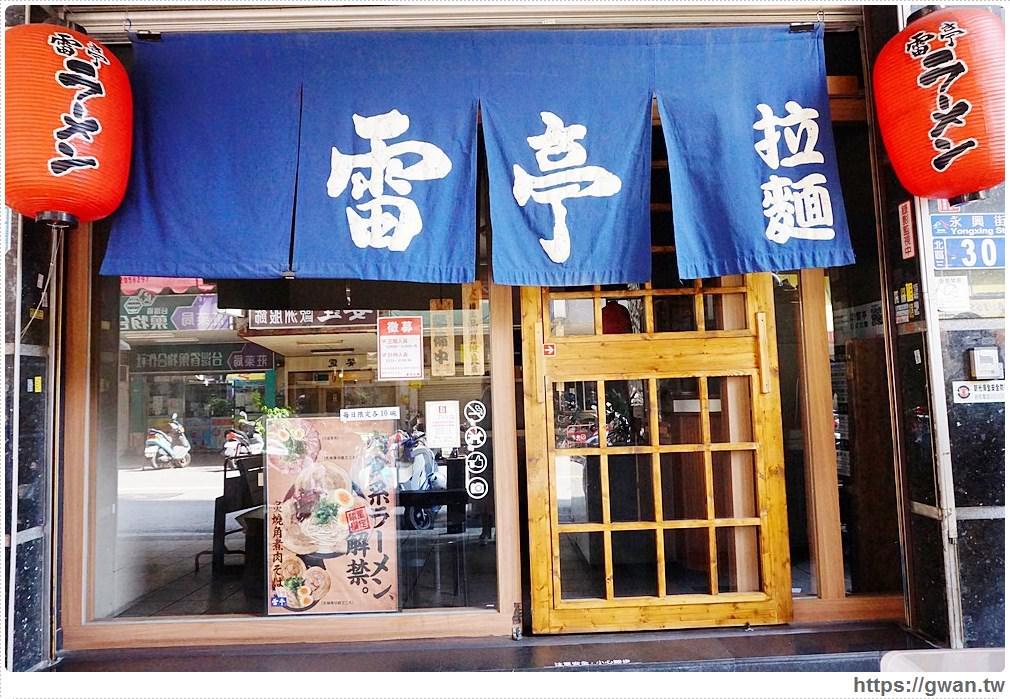 20171024194821 97 - 雷亭日式拉麵 — 肉片蓋滿整個碗的大盛豚丼,每天限量10碗!!