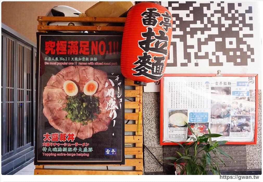 20171024194826 54 - 雷亭日式拉麵 — 肉片蓋滿整個碗的大盛豚丼,每天限量10碗!!
