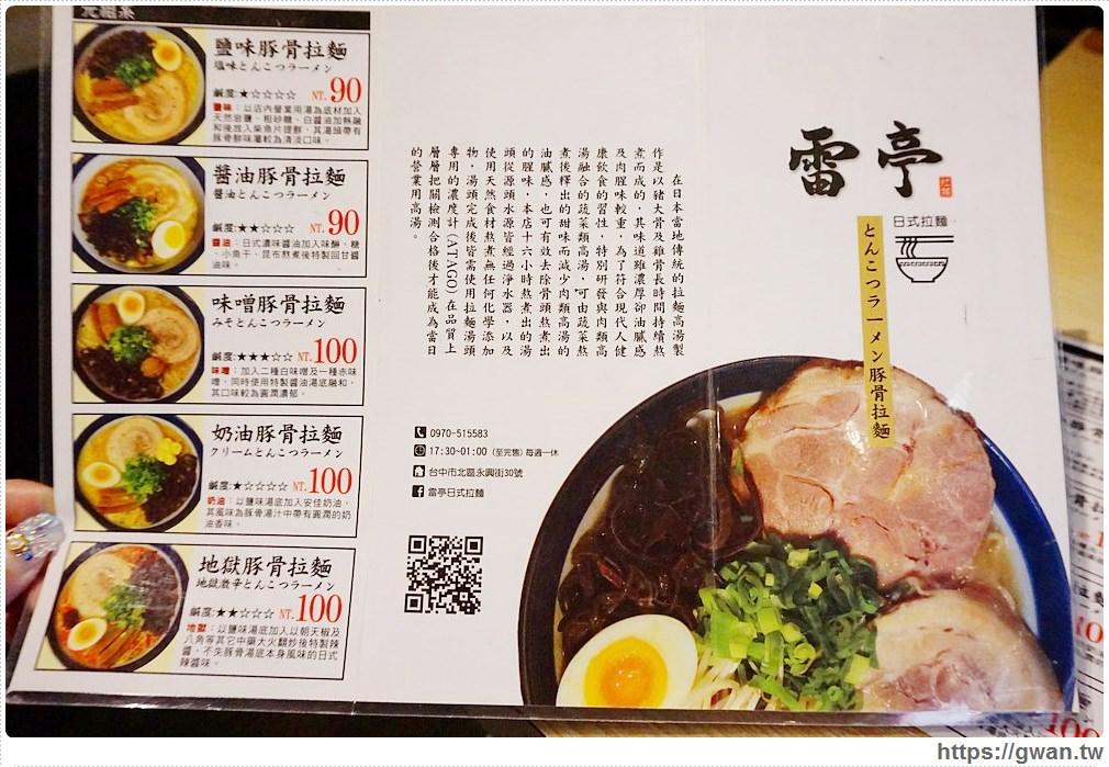 20171024194834 95 - 雷亭日式拉麵 — 肉片蓋滿整個碗的大盛豚丼,每天限量10碗!!