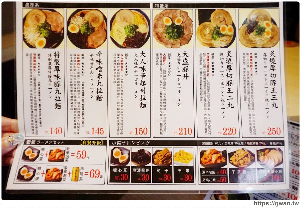 20171024194836 65 - 雷亭日式拉麵 — 肉片蓋滿整個碗的大盛豚丼,每天限量10碗!!