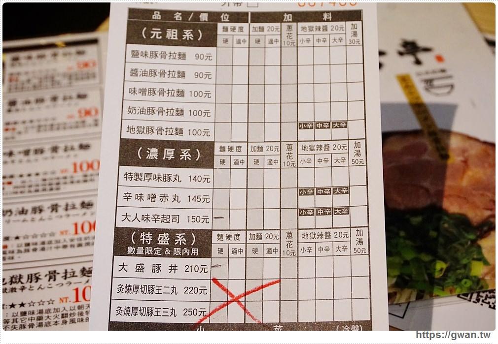 20171024194838 76 - 雷亭日式拉麵 — 肉片蓋滿整個碗的大盛豚丼,每天限量10碗!!