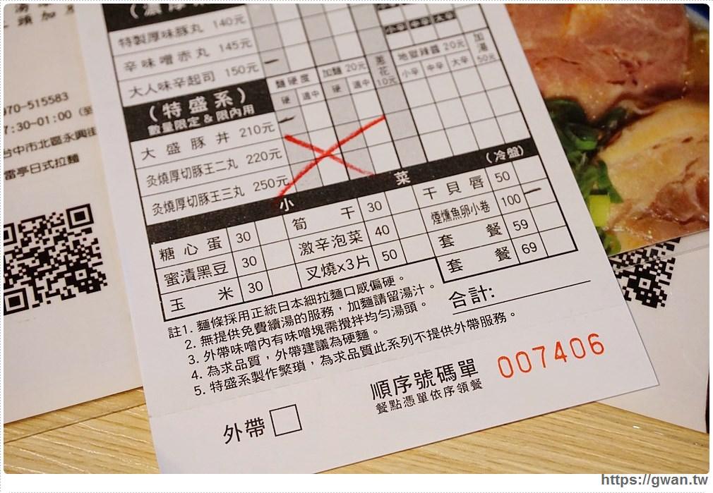 20171024194839 65 - 雷亭日式拉麵 — 肉片蓋滿整個碗的大盛豚丼,每天限量10碗!!