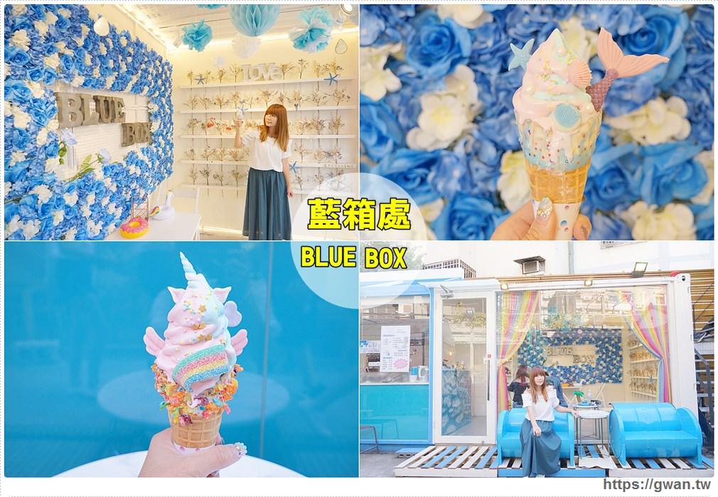 20171025220944 62 - 藍箱處— 台中也能吃到夢幻美人魚和獨角獸霜淇淋了!!