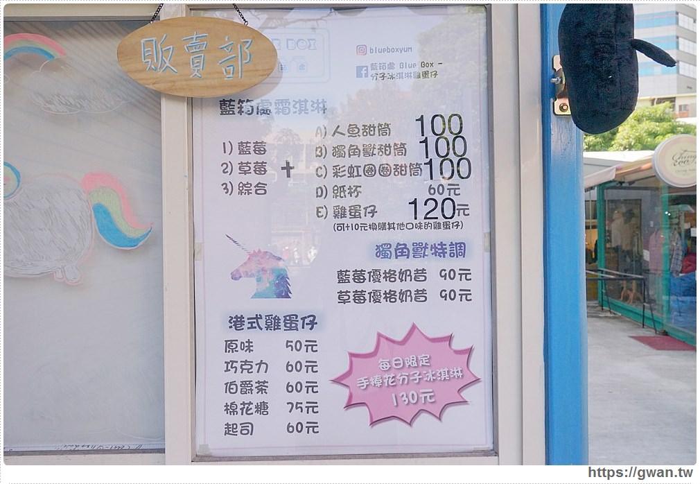 20171025220952 38 - 藍箱處— 台中也能吃到夢幻美人魚和獨角獸霜淇淋了!!