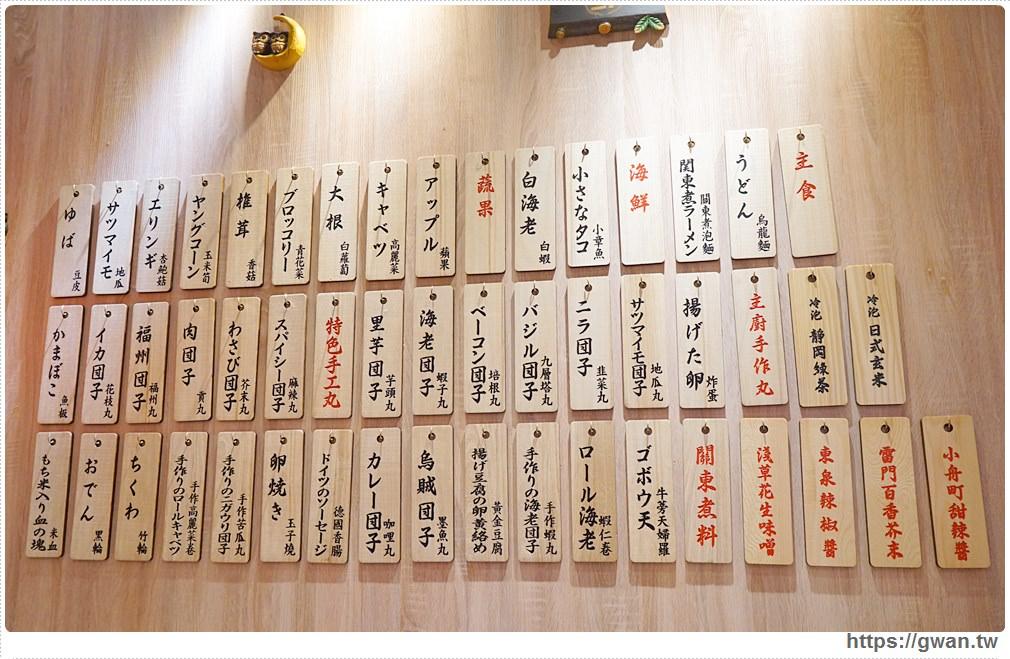 20171028155857 30 - 小舟町手作關東煮 — 日式風立食關東煮