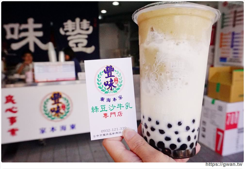 [台中小吃●東海商圈] 豐味綠豆沙牛奶專門店 — 東海必喝綠豆沙,豆味香濃口感綿密