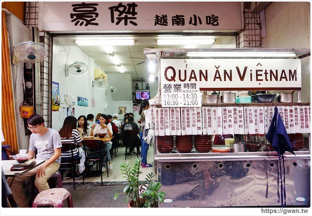 [台中小吃●東海商圈] 豪傑越南小吃 — 東海大學後門生意超好的異國美食 | 份量多口味佳