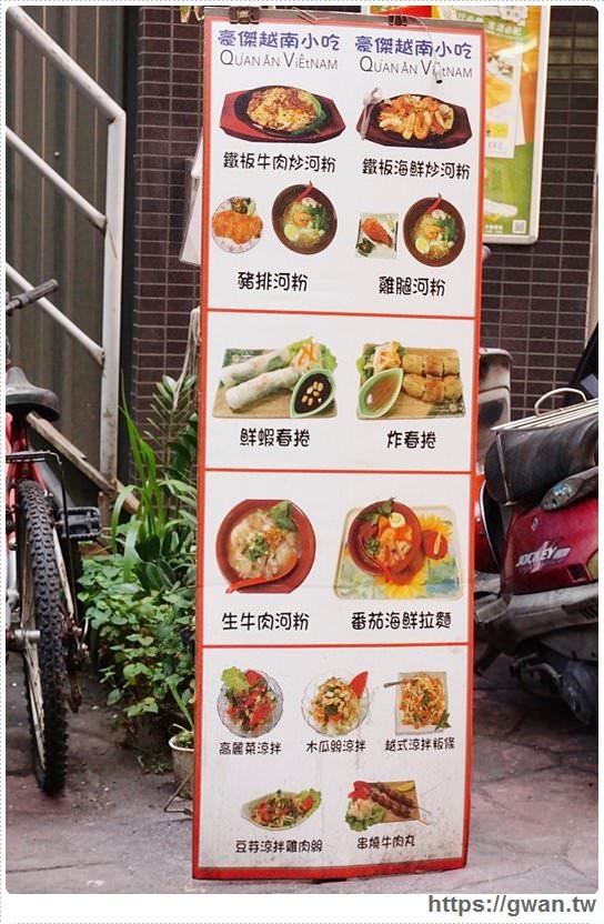 20171030223634 11 - 豪傑越南小吃 — 東海大學後門生意超好的異國美食