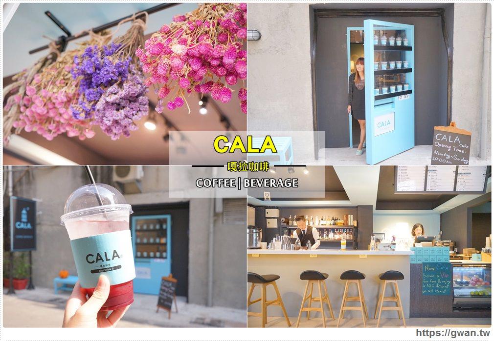 [台中咖啡廳●一中商圈] CALA 嘎拉咖啡 — 我從販賣機走出來了 | 一中也有韓國販賣機咖啡廳