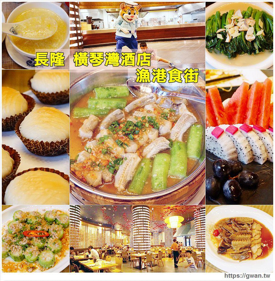 [中國旅遊●珠海] 長隆橫琴灣酒店 漁港食街 — 漁港主題餐廳,有新鮮海產和美味合菜