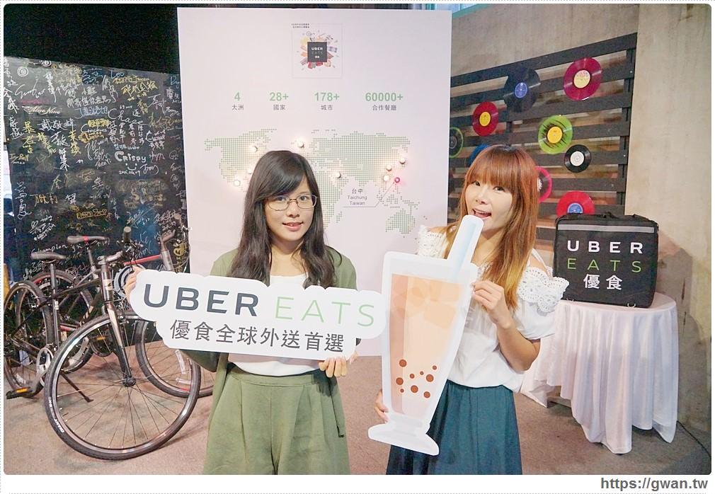 20171104140320 67 - 熱血採訪 | UberEATS前進台中 — 動動手指,台中人氣美食送到家