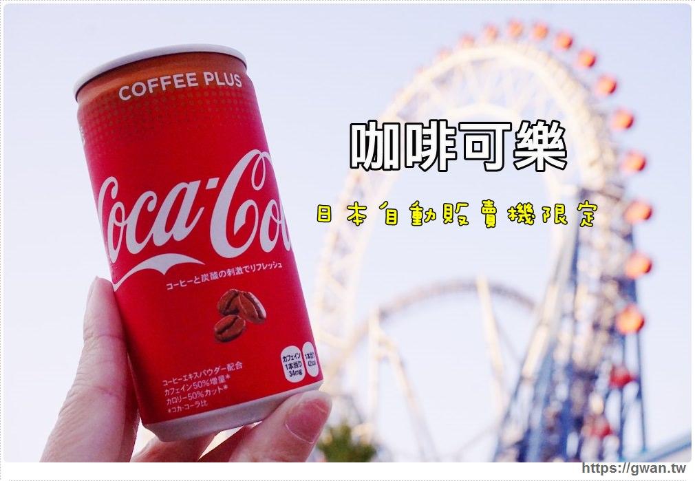日本自動販賣機限定 | 神奇的咖啡可樂~ 到底是咖啡還是可樂??