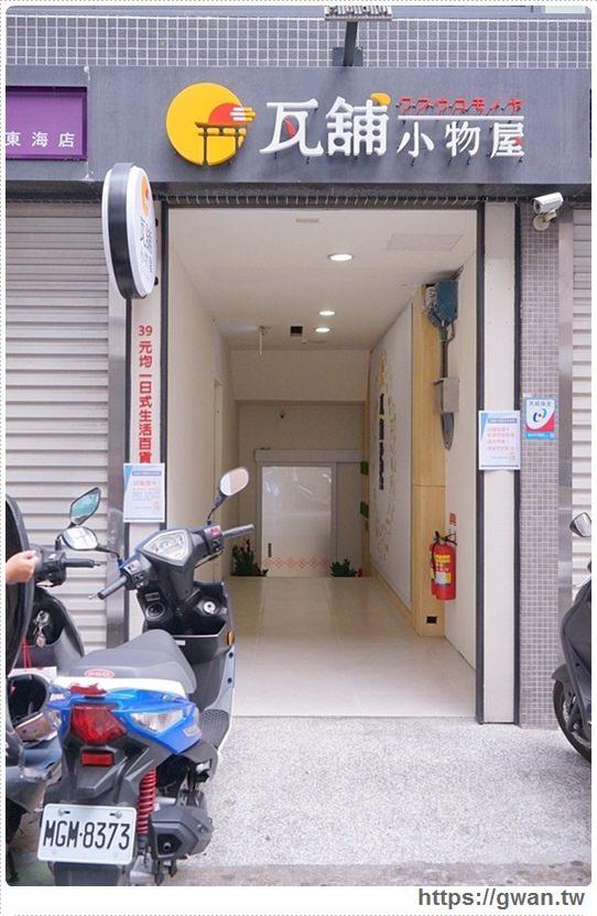 20171110234548 7 - 東海瓦舖小物屋 — 比大創Daiso還便宜的39元日式雜貨屋