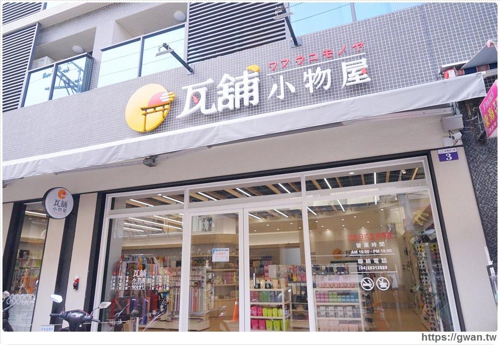 20171110234552 83 - 東海瓦舖小物屋 — 比大創Daiso還便宜的39元日式雜貨屋