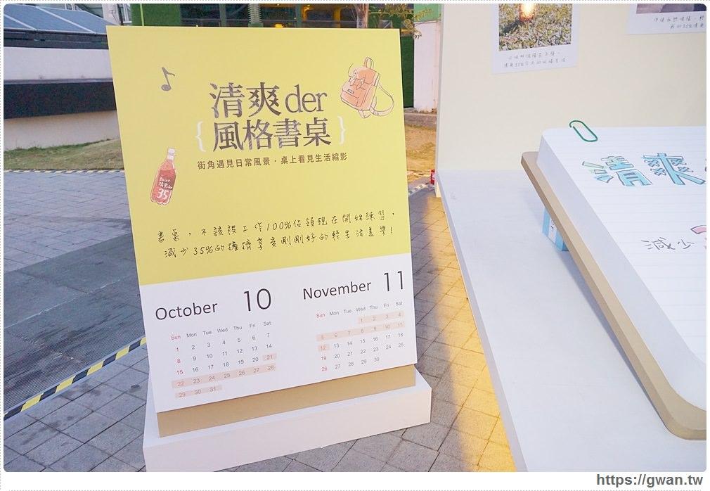 20171111010414 66 - 台中限時展覽 — 黑松沙士 清爽der風格書桌