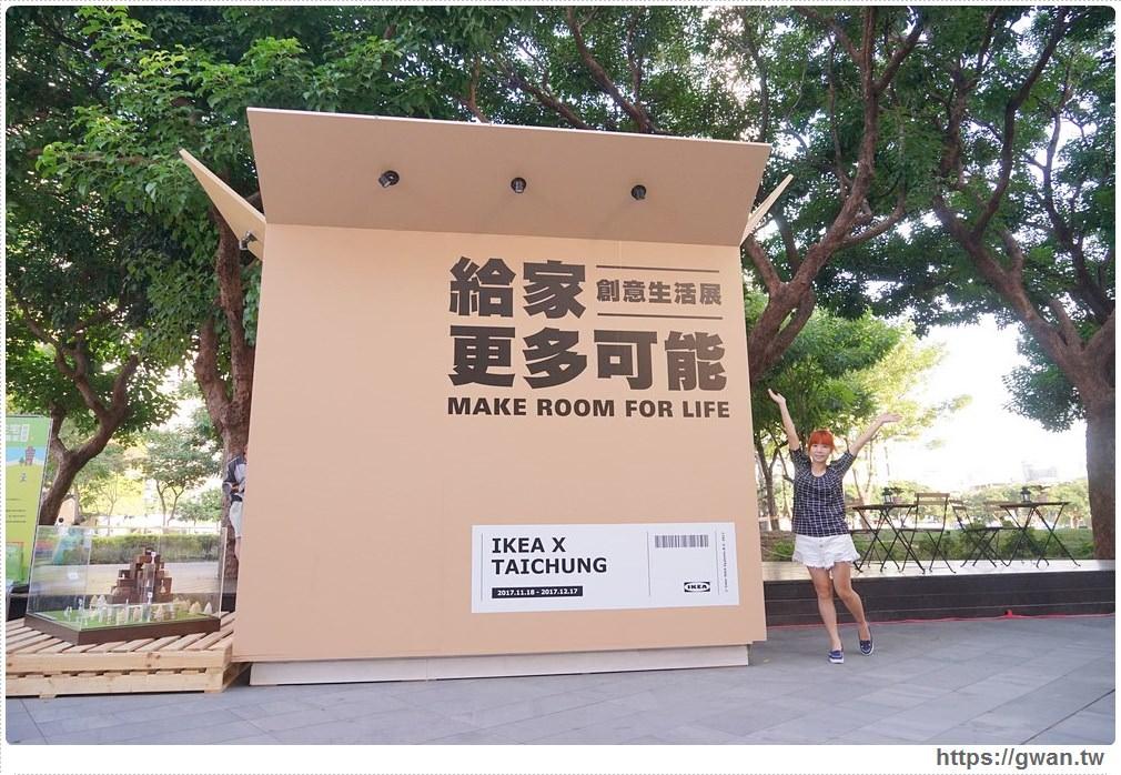 台中限時展覽 | IKEA給家更多可能 創意生活展 — 以家為主題的10間創意小屋,勤美好拍新景點