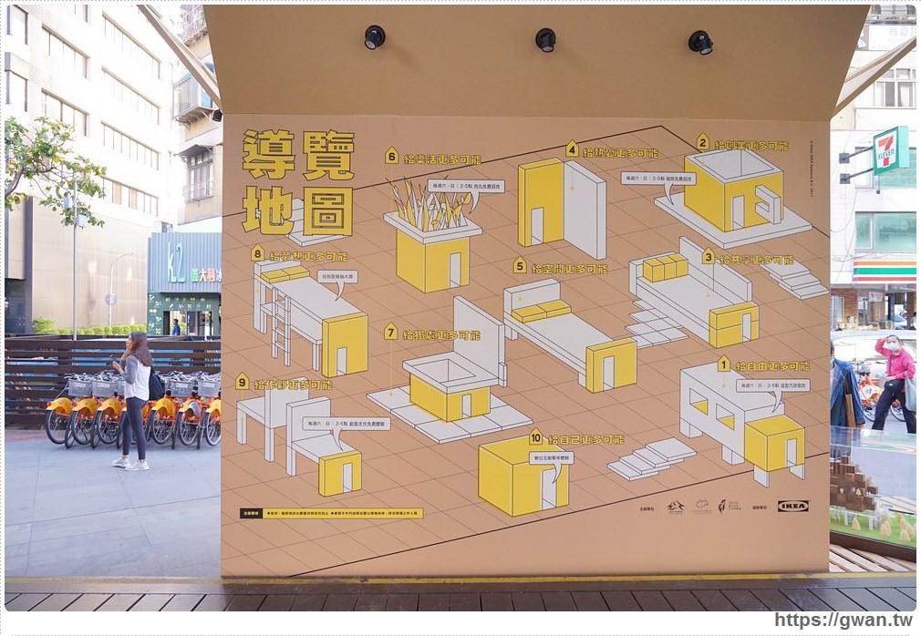 20171122100247 47 - IKEA給家更多可能 創意生活展 — 以家為主題的10間創意小屋