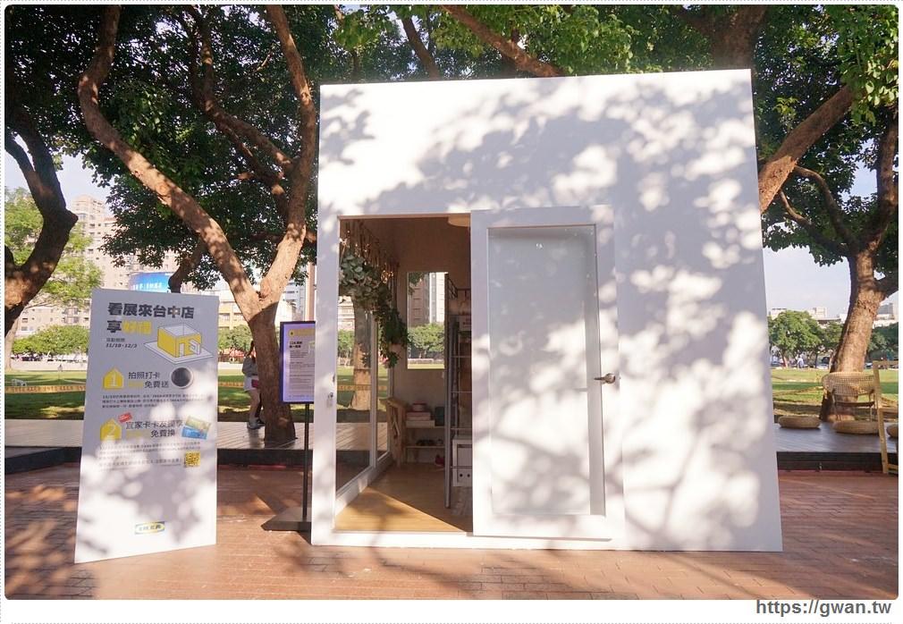 20171122100335 13 - IKEA給家更多可能 創意生活展 — 以家為主題的10間創意小屋