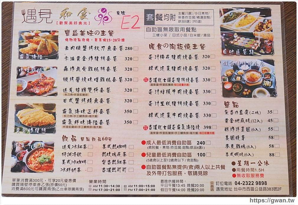 20171123002727 29 - 熱血採訪 | 公益路商業午餐日式小菜吃到飽,每日限量香濃起士鑲蛋豬排就在遇見和食