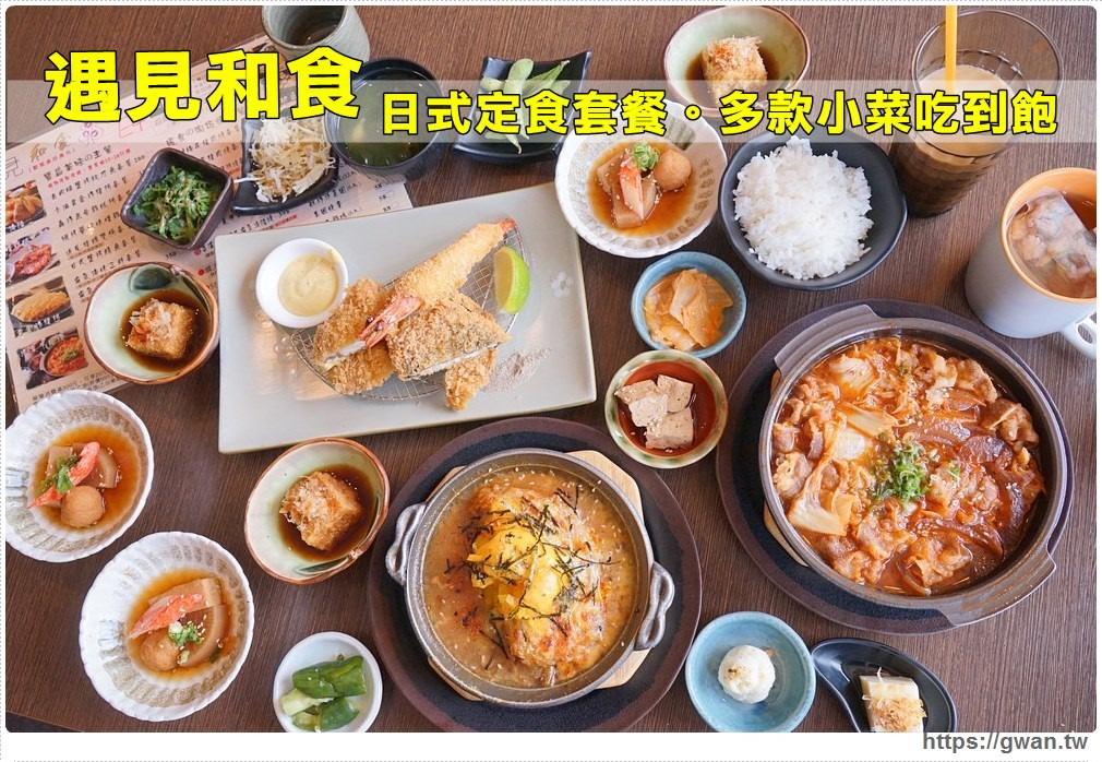 [台中日式料理●西區] 遇見和食 — 商業午餐只要248,還有白飯、味噌湯、多款日式小菜吃到飽