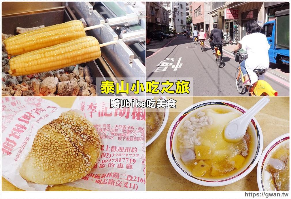 泰山美味之旅 — 騎Ubike尋找在地美食小吃,網友心中票選前三名的是….