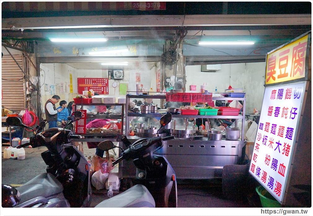 20171125095706 36 - 沒有店名、沒有名片但一位難求的超人氣麵店+臭豆腐