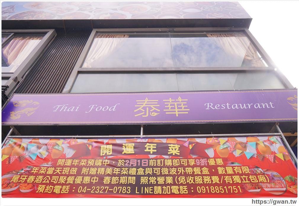 20171206232709 71 - 熱血採訪 | 泰華泰式料理 — 台中尾牙、台中春酒推薦餐廳