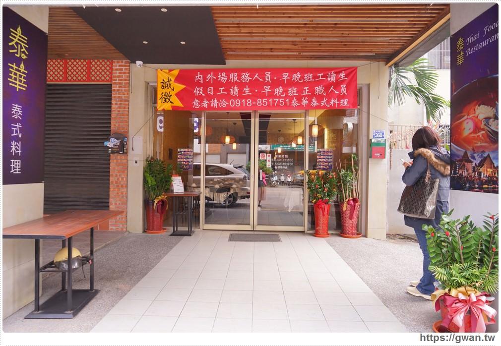20171206232711 43 - 熱血採訪 | 泰華泰式料理 — 台中尾牙、台中春酒推薦餐廳