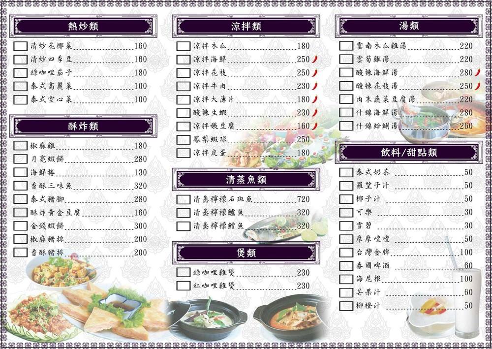 20171206232729 2 - 熱血採訪 | 泰華泰式料理 — 台中尾牙、台中春酒推薦餐廳