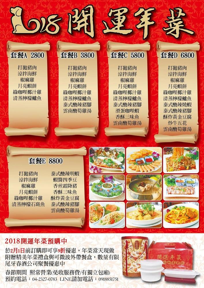 20171206232804 52 - 熱血採訪 | 泰華泰式料理 — 台中尾牙、台中春酒推薦餐廳