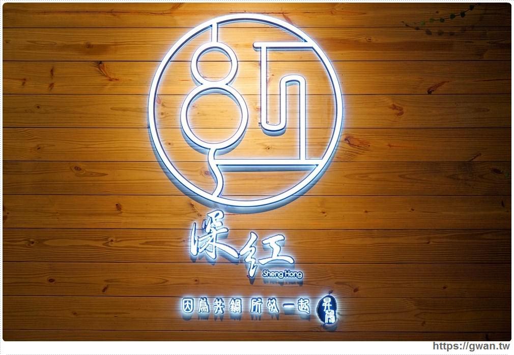 20171212015219 6 - 熱血採訪 | 深紅(昇鴻)汕頭鍋物,用餐人潮大爆滿,超霸氣龍蝦海鮮鍋與隱藏版