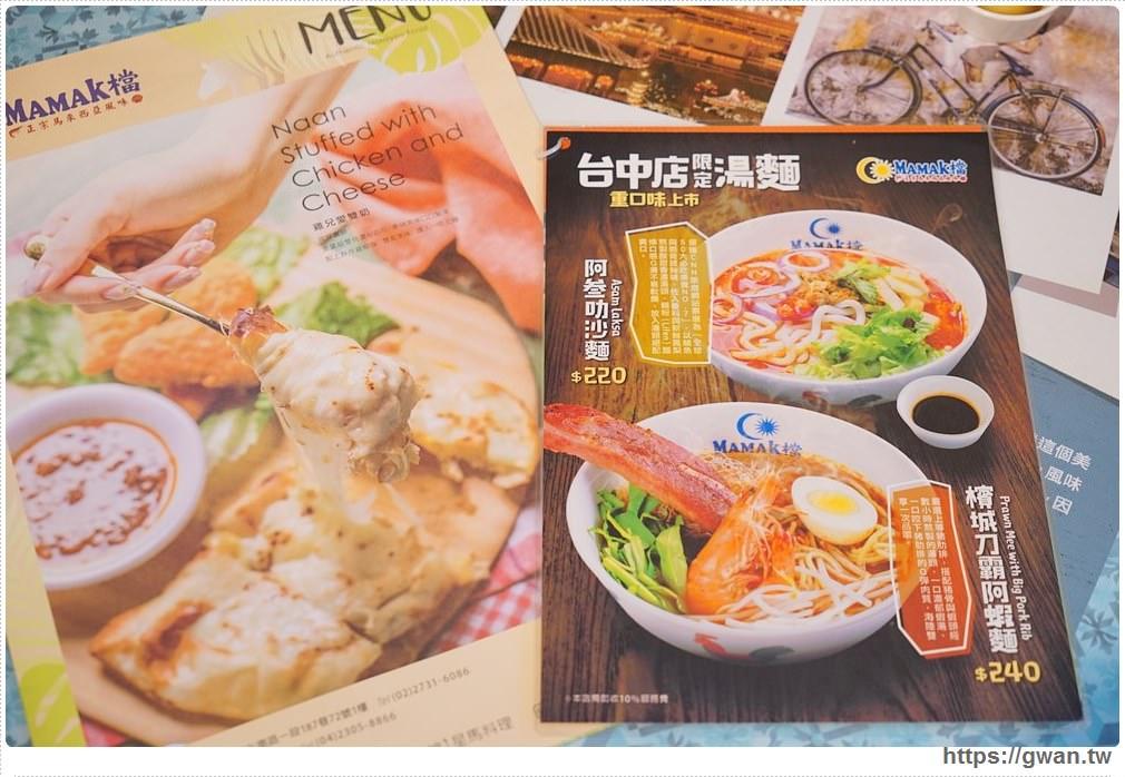 20171217163756 46 - 熱血採訪 | MAMAK檔星馬料理 — 台中限定湯麵重口味上市