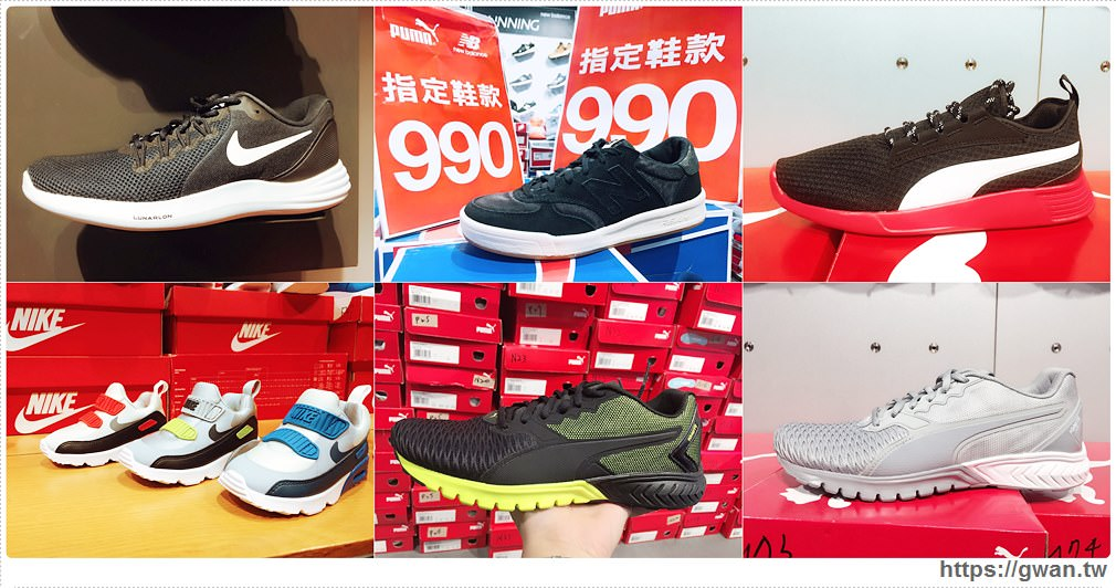 [台中運動鞋特賣] 微笑運動用品綠園道二店–結束營業清倉特賣五折起只到1月份