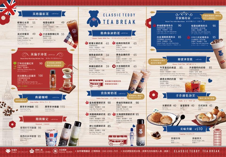 20180103230456 12 - 精典泰迪的奶茶舖 — 台中英式茶飲專賣 | 還有夢幻泰迪熊主題巴士