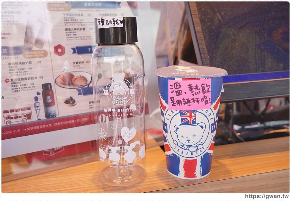 20180103230507 20 - 精典泰迪的奶茶舖 — 台中英式茶飲專賣 | 還有夢幻泰迪熊主題巴士