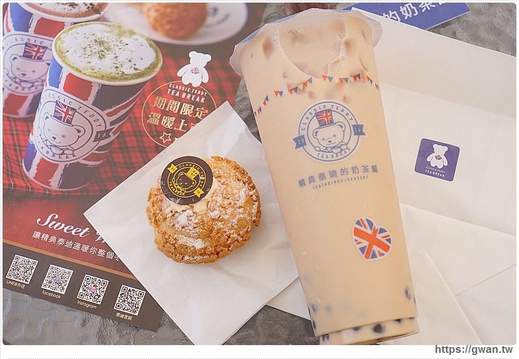 20180103230527 11 - 精典泰迪的奶茶舖 — 台中英式茶飲專賣 | 還有夢幻泰迪熊主題巴士