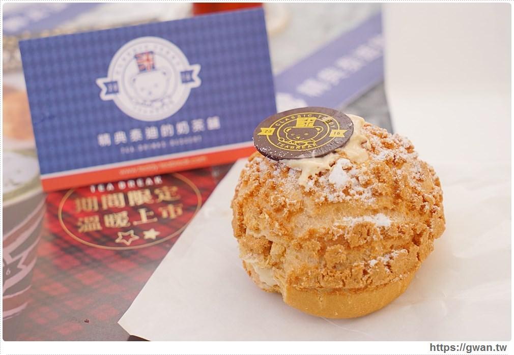 20180103230534 3 - 精典泰迪的奶茶舖 — 台中英式茶飲專賣 | 還有夢幻泰迪熊主題巴士