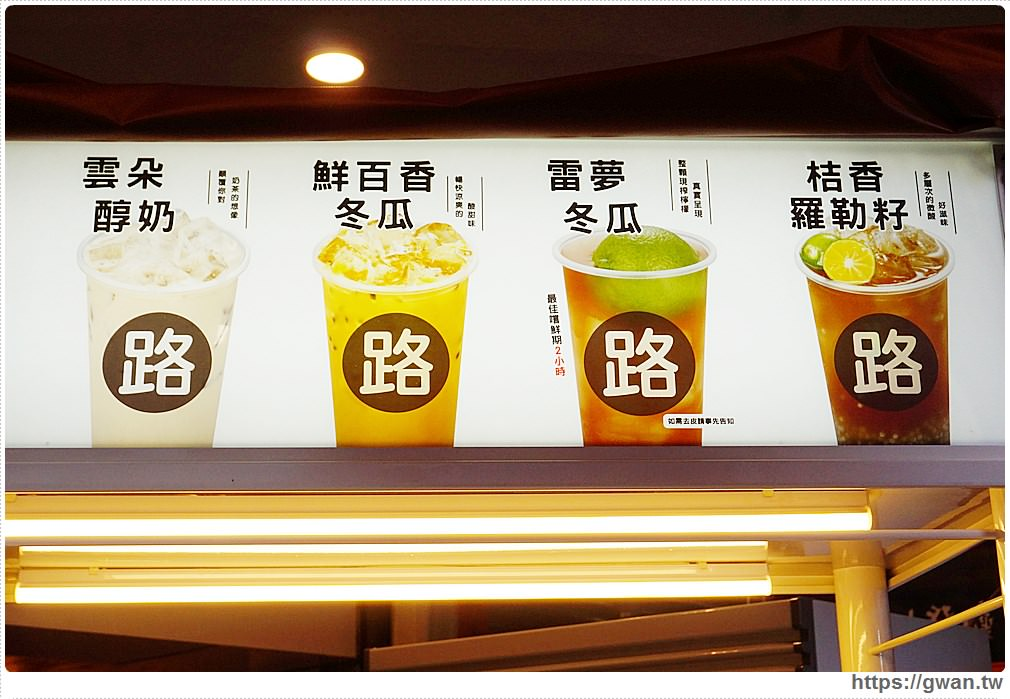 20180111175519 79 - 路易十八 — 冬瓜茶為底的雲朵醇奶,好喝但價格稍貴