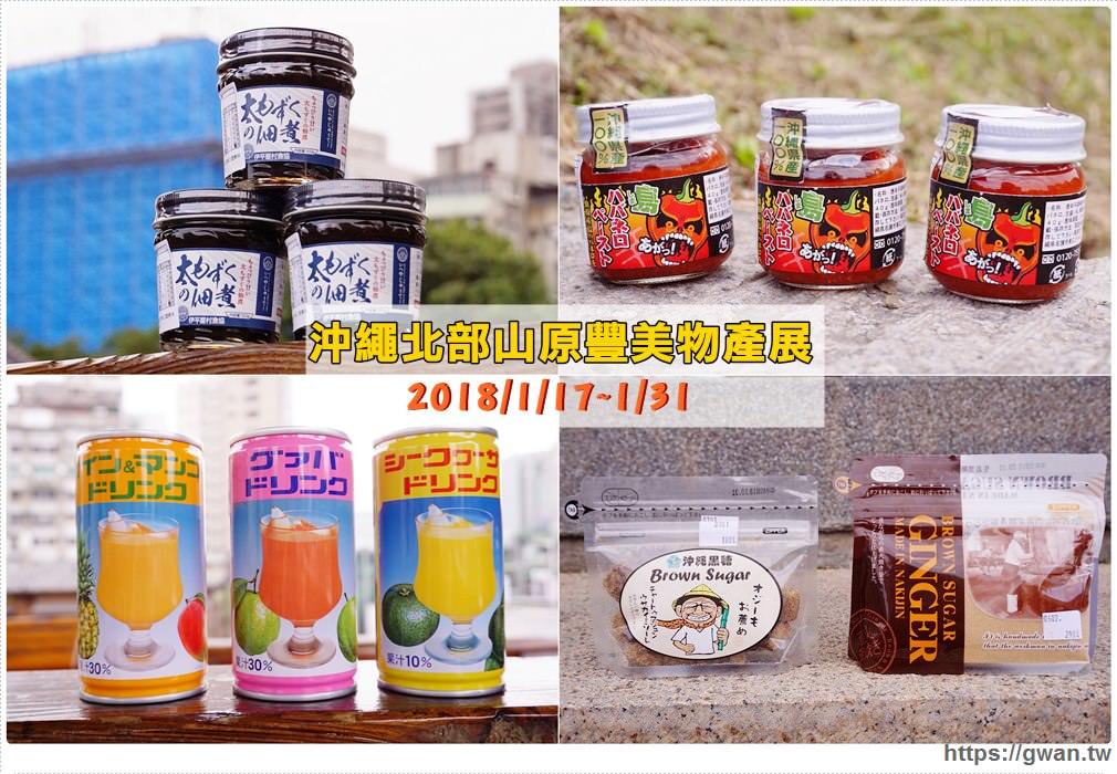 沖繩北部山原豐美物產展 | 2018/1/17~1/31期間限定,沖繩必買伴手禮一次打包
